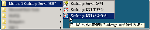 開啟 Exchange 管理命令介面