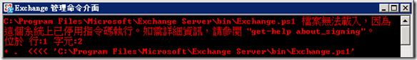 第一次開啟 Exchange 管理命令介面 會看到以下錯誤訊息