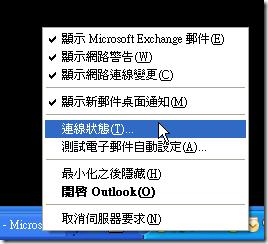 開啟 Microsoft Exchange 連線狀態
