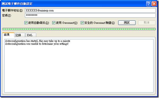 測試電子郵件自動設定