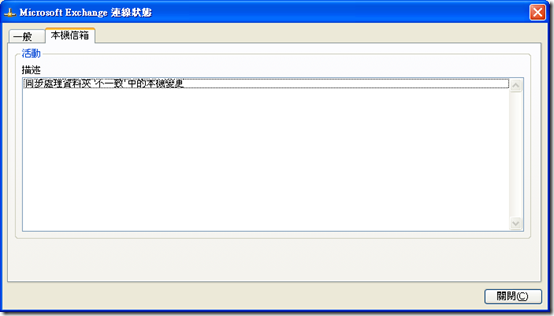Microsoft Exchange 連線狀態 - 本機信箱