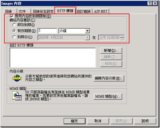 設定 HTTP 標頭 頁籤的「啟用內容的到期限制」