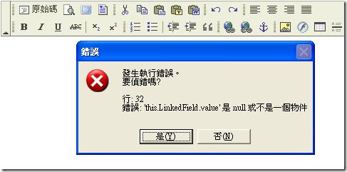 JavaScript 錯誤:'this.LinkedField.value' 是 null 或不是一個物件