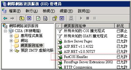 網際網路資訊服務(IIS)管理員 的 網頁延伸服務,這裡會多出一個 FastCGI Handler 網頁服務延伸模組