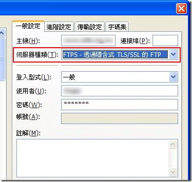 如何啟用FileZilla Server 的FTPS 功能( FTP over SSL ) | The
