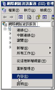 IIS 管理員 -> 本機電腦 -> 滑鼠右鍵 -> 內容