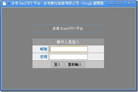 Google Chrome 建立應用程式捷徑 - 多奇 EasyTRY 平台