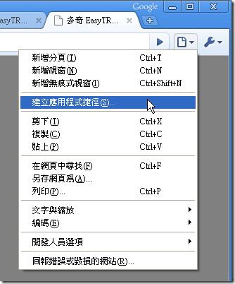 Google Chrome 建立應用程式捷徑