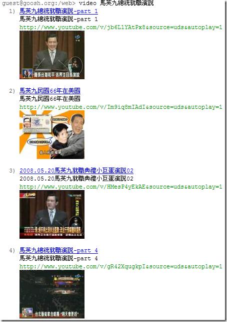 goosh: 你要搜尋 YouTube 上面的影片,可以輸入:v 馬英九總統就職演說