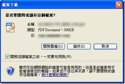 檔案下載 - 是否要開啟或儲存這個檔案?