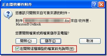 Outlook: 正在開啟郵件附件