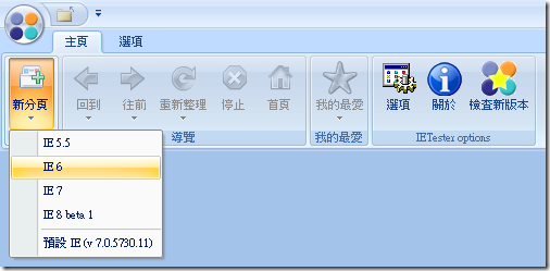 整個介面做的就像是 Office 2007 的介面一樣,是使用 Ribbon 的選單