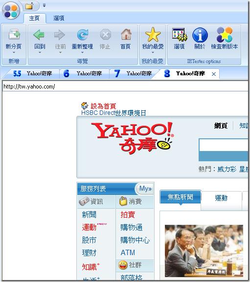 瀏覽網站的方式是使用頁籤(Tab)的方式進行,與 IE 7 的瀏覽方式類似