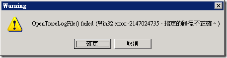 一開始執行 Request Viewer 的錯誤訊息:OpenTraceLogFile() failed ( Win32 error: -2147024735 - 指定的路徑不正確。 )