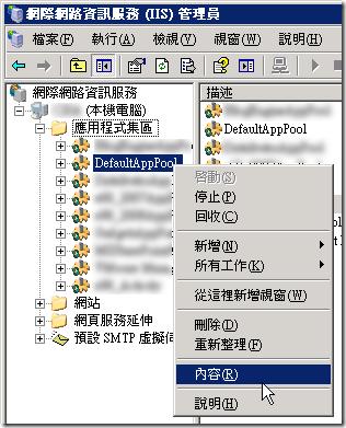 網際網路資訊服務 (IIS) 管理員 ::: 應用程式集區 ::: DefaultAppPool ::: 內容
