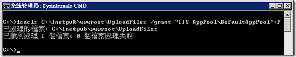 """icacls C:\Inetpub\wwwroot\UploadFiles /grant """"IIS AppPool\DefaultAppPool"""":F"""