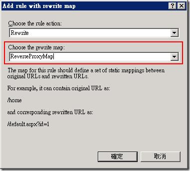 在 Add rule with rewrite map 視窗設定一組 rewrite map 的名稱,你可以自己手動輸入,但名稱請不要使用空白或特殊符號!在這裡我們手動設定名稱為 ReverseProxyMap