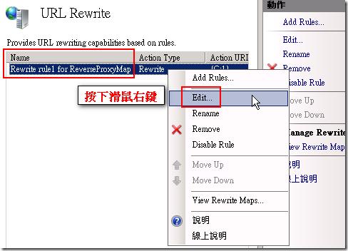 接著在預設幫你建立的 Rewrite rule1 for ReverseProxyMap 這個 Rule 上按滑鼠右鍵進行編輯(Edit)
