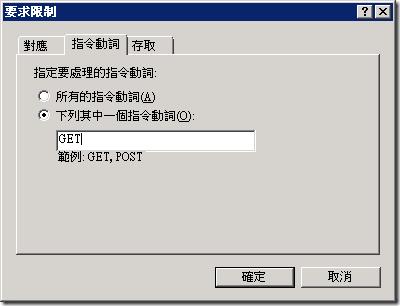 由於檔案是靜態的,因此沒有 POST 動詞的要求,此時設定 GET 即可