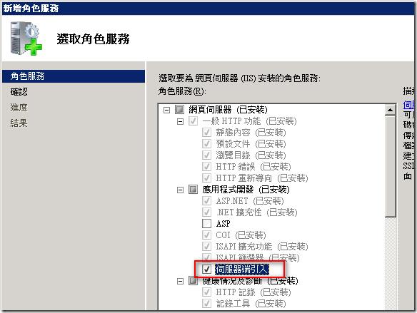 要使用 Server-Side Include功能 一定要先安裝 Server-Side Include 模組
