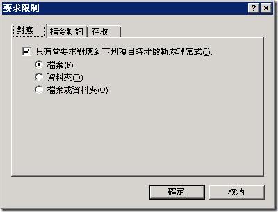 [對應] 頁籤,請勾選 [只有當要求對應到下列項目時才啟動處理常式] 並選取 [檔案]  ( 因為檔案是靜態的 )