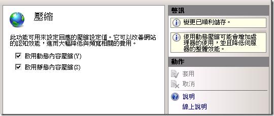 IIS7 內容壓縮,包括「動態內容壓縮」與「靜態內容壓縮」