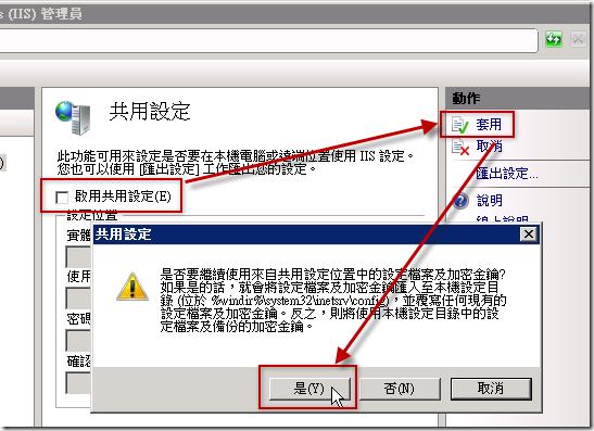 將 Web farm 所有網站伺服器取消共用設定,取消時需將共用設定複製回本機!