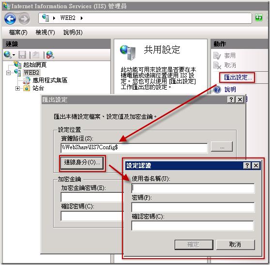在安裝完成的 WEB1 網站伺服器匯出新的設定到共用設定儲存目錄 ( 將新的設定重新部署 )