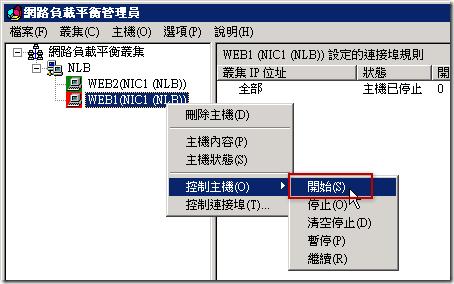 設定 [網路負載平衡管理員] 讓 WEB1 開始提供服務