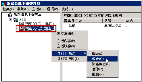 開啟 [網路負載平衡管理員],並將要先升級的網站伺服器從 NLB 叢集中停止服務