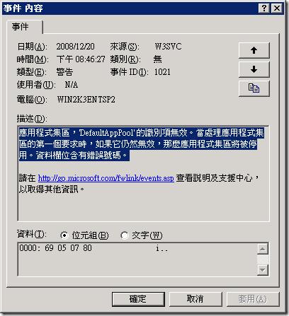 應用程式集區,'DefaultAppPool' 的識別項無效。當處理應用程式集區的第一個要求時,如果它仍然無效,那麼應用程式集區將被停用。資料欄位含有錯誤號碼。