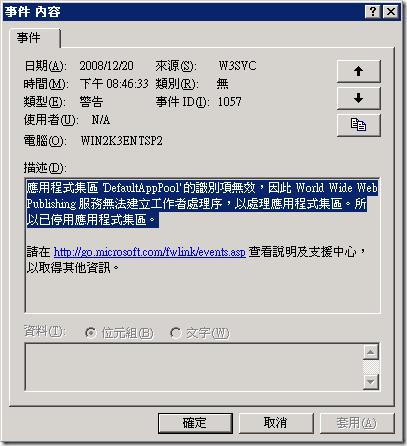 應用程式集區 'DefaultAppPool' 的識別項無效,因此 World Wide Web Publishing 服務無法建立工作者處理序,以處理應用程式集區。所以已停用應用程式集區。