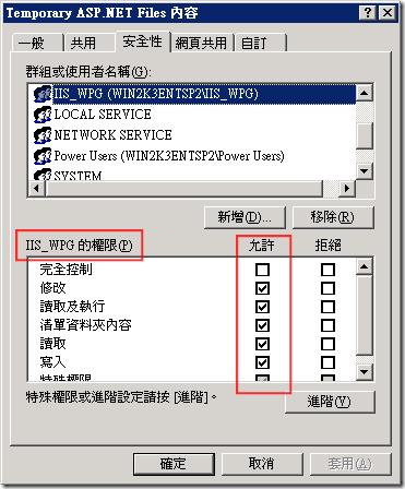 預設 IIS_WPG 群組可對 Temporary ASP.NET Files 進行讀寫