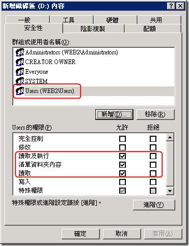 新增磁碟區 (D:) 內容