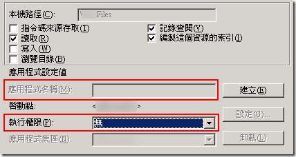 站台內容 :: 接將該目錄的執行權限設定成「無」,避免駭客上傳可執行的指令檔 (如: *.asp , *.php , ... ) 把你的網站當成跳版