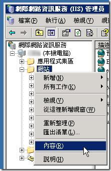 先開啟「網際網路資訊服務 (IIS) 管理員」,然後在「網站」節點按下滑鼠右鍵,選取「內容(R)」