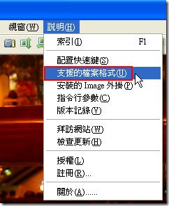 說明 -> 支援的檔案格式