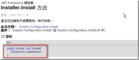 Installer.Install 方法