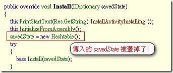 AssemblyInstaller.Install method: 傳入的 savedState 被蓋掉了