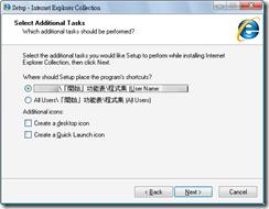 Internet Explorer Collection 1.3.0.1 安裝過程