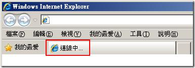 用這個參數開啟 IE 後你會發現如下圖的畫面,感覺好像一直在連線,有種「無法連線」的感覺,不過請不要被表象給蒙蔽了,他只是在等你輸入網址進行瀏覽而已,你可以按下 Alt + D 將鍵盤游標移至「網址列」,並輸入網址後就可以連到目的網頁了,用這個模式的唯一好處就是開 IE 比較快。