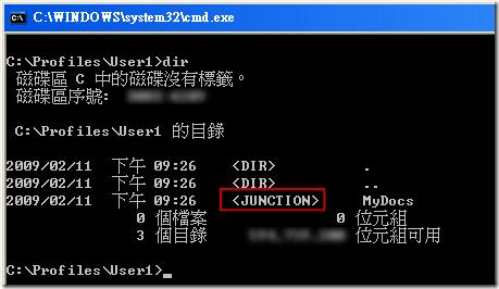 """你可以透過「命令提示字元模式」以 dir 指令查看此目錄是不是一個 """"NTFS 連接點"""""""