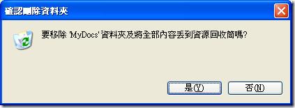 """將""""NTFS 連接點"""" 目錄丟進「資源回收筒」"""