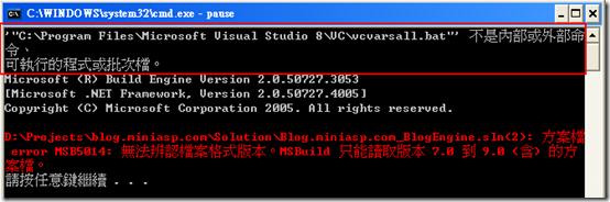 "'""C:\Program Files\Microsoft Visual Studio 8\VC\vcvarsall.bat""' 不是內部或外部命令、可執行的程式或批次檔。"