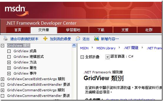 MSDN 完整版