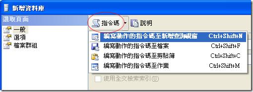 新增資料庫時,當資料庫各項屬性設定完成後,按下「指令碼」就可以將你這次要新增資料庫的動作新增至查詢視窗。