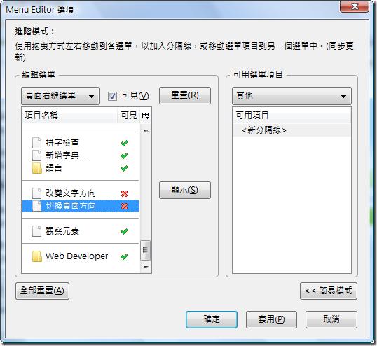 Firefox Add-ons - Menu Editor Options