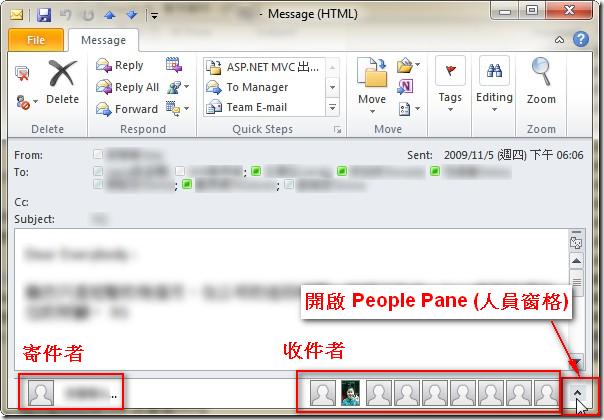 點擊寄件者或收件者的頭像或點擊右下角的箭頭開啟 People Pane