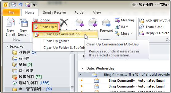 2. 清理郵件 ( Clean Up )