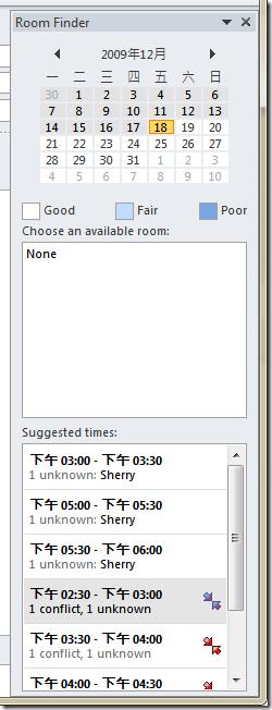 撰寫「會議回覆」的郵件時,右邊還會出現建議的會議室與會議時間,避免會議時間衝突